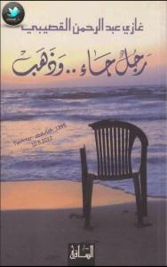 تحميل كتاب رواية رجل جاء وذهب - غازي القصيبي لـِ: غازي القصيبي