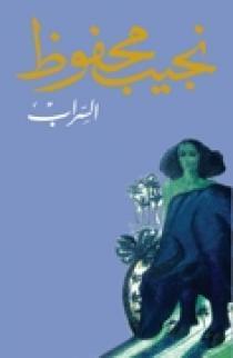 صورة رواية السراب – نجيب محفوظ