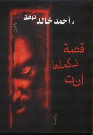 صورة رواية قصة تكملها انت – أحمد خالد توفيق