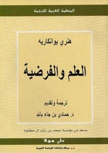 تحميل كتاب كتاب العلم والفرضية - هنرى بوانكاريه لـِ: هنرى بوانكاريه
