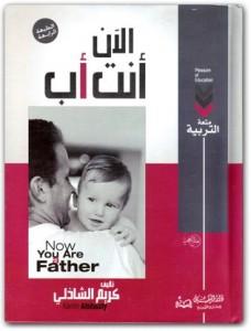 صورة كتاب الآن أنت أب – كريم الشاذلى