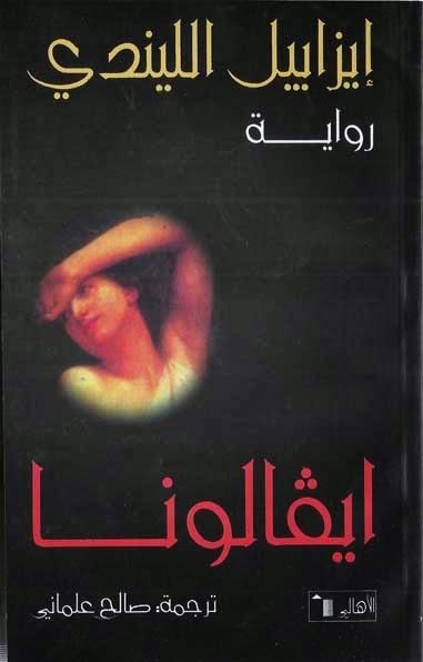 صورة رواية حكايات إيفا لونا – إيزابيل الليندي