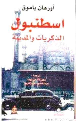 صورة رواية اسطنبول الذكريات والمدينة – أورهان باموق