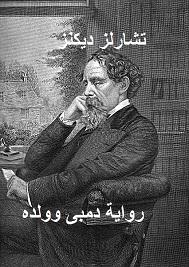Photo of رواية دمبى وولده – تشارلز ديكنز