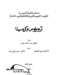 تحميل كتاب مسرحية ترويلوس وكريسيدا - وليم شكسبير لـِ: وليم شكسبير