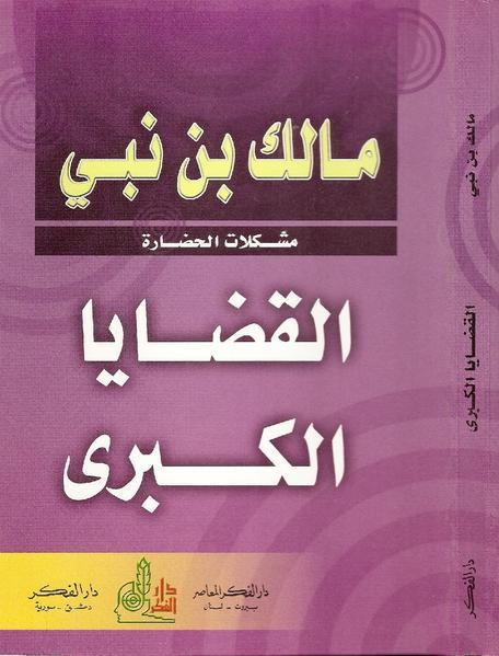 صورة كتاب القضايا الكبرى -مالك بن نبي