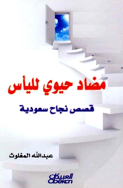 صورة كتاب مضاد حيوي لليأس – عبدالله المغلوث