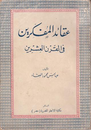 صورة كتاب عقائد المفكرين فى القرن العشرين – عباس العقاد