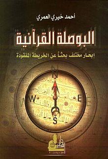 صورة كتاب البوصلة القرآنية – أحمد خيرى العمرى