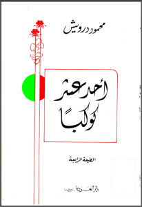 تحميل كتاب كتاب أحد عشر كوكباً - محمود درويش لـِ: محمود درويش