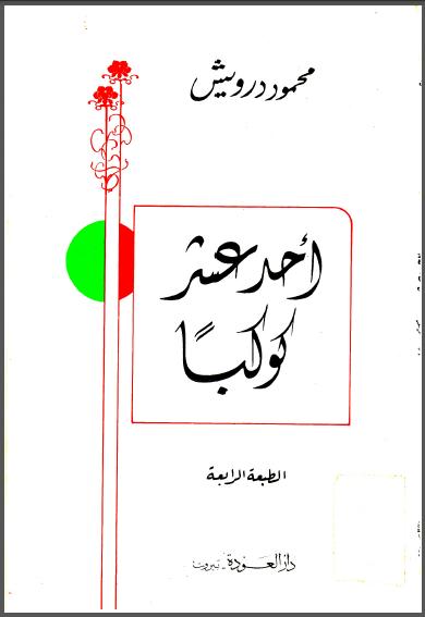 صورة كتاب أحد عشر كوكباً – محمود درويش