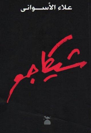 صورة رواية شيكاجو – علاء الأسوانى