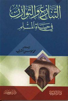صورة كتاب التنازع والتوازن في حياة المسلم – محمد موسى الشريف