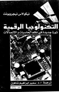 تحميل كتاب كتاب التكنولوجيا الرقمية - نيكولاس نيجروبونت لـِ: نيكولاس نيجروبونت