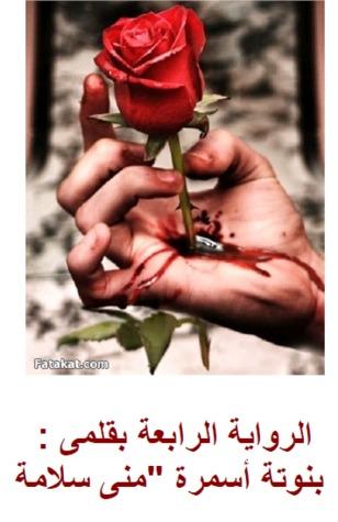 Photo of رواية العشق الممنوع – منى سلامة
