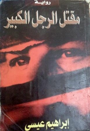 صورة رواية مقتل الرجل الكبير – إبراهيم عيسى