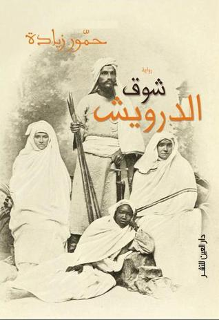 صورة رواية شوق الدرويش – حمور زيادة