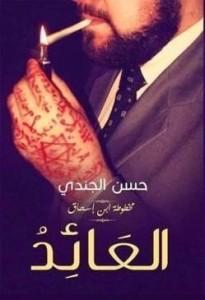 تحميل كتاب رواية مخطوطة بن إسحاق - العائد - حسن الجندى لـِ: حسن الجندى