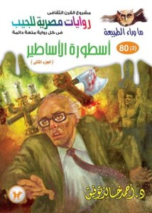 تحميل كتاب رواية أسطورة الأساطير الجزء الثاني - أحمد خالد توفيق لـِ: أحمد خالد توفيق