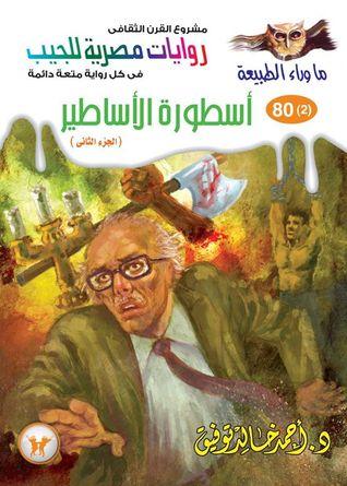 Photo of رواية أسطورة الأساطير الجزء الثاني – أحمد خالد توفيق