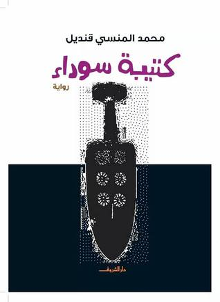 صورة رواية كتيبة سوداء – محمد المنسى قنديل