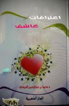صورة كتاب إعترافات عاشق – محمد العريفي
