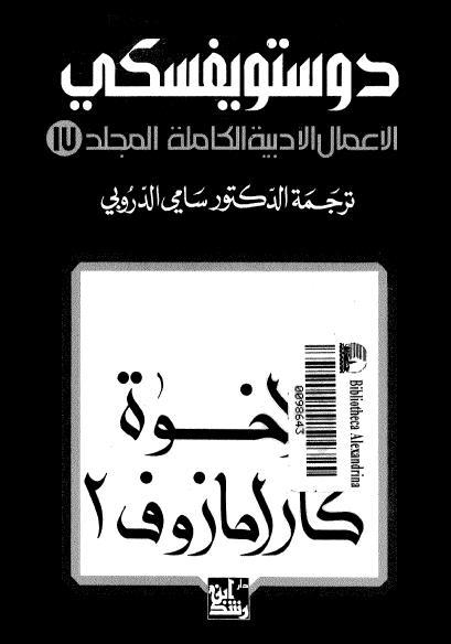 Photo of الأعمال الكاملة – دوستويفسكي – المجلد السابع عشر – الإخوة كارامازوف 2