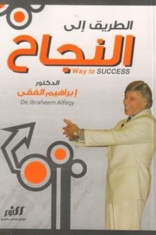 صورة كتاب الطريق الى النجاح – ابراهيم الفقي