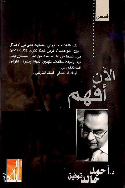 صورة كتاب الان أفهم – أحمد خالد توفيق