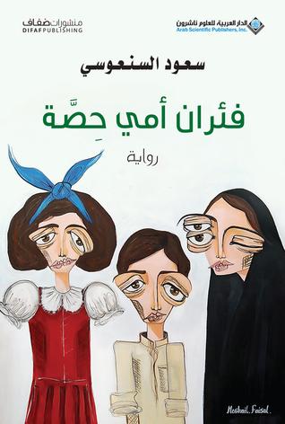 صورة رواية فئران أمى حصة – سعود السنعوسى