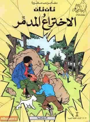 صورة كتاب تان تان والإختراع المدمر – هيرجيه