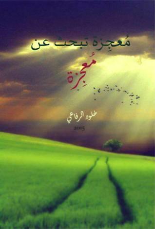 صورة كتاب معجزة تبحث عن معجزة – خلود الرفاعى