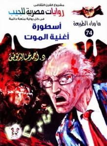 تحميل كتاب رواية أسطورة أغنية الموت - أحمد خالد توفيق لـِ: أحمد خالد توفيق