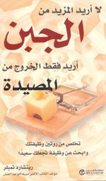صورة كتاب لا اريد المزيد من الجبن اريد فقط الخروج من المصيدة – ريتشارد تمبلر