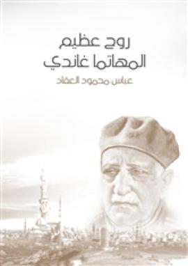 صورة كتاب روح عظيم : المهاتما غاندي – عباس العقاد