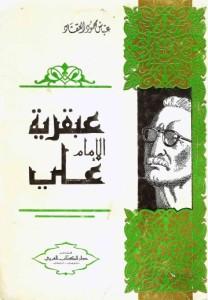 تحميل كتاب كتاب عبقرية الإمام علي - عباس العقاد لـِ: عباس العقاد