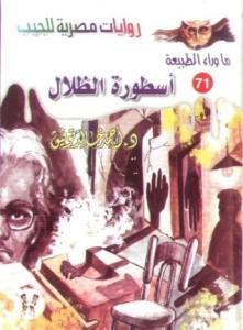 تحميل كتاب رواية أسطورة الظلال - أحمد خالد توفيق لـِ: أحمد خالد توفيق