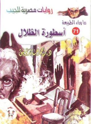 صورة رواية أسطورة الظلال – أحمد خالد توفيق