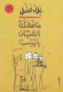 تحميل كتاب كتاب ما فعله العيان بالميت - بلال فضل لـِ: بلال فضل