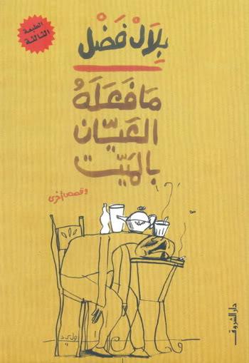 صورة كتاب ما فعله العيان بالميت – بلال فضل