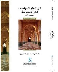 تحميل كتاب كتاب في غمار السياسة فكراً وممارسة - د. محمد عابد الجابرى - المجلد الأول لـِ: المجلد الأول