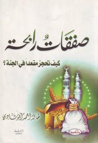صورة كتاب صفقات رابحة – خالد أبو شادى