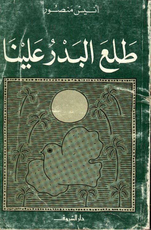 صورة كتاب طلع البدر علينا – أنيس منصور