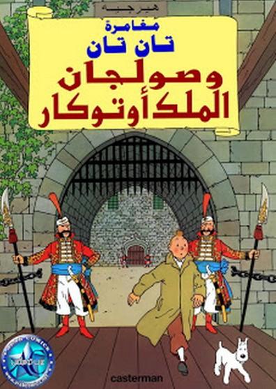 صورة كتاب تان تان وصولجان الملك اوتوكار – هيرجيه