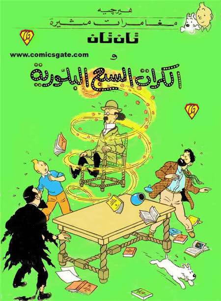 صورة كتاب تان تان والكرات السبع البلورية – هيرجيه