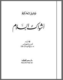 صورة كتاب أشواك السلام – توفيق الحكيم