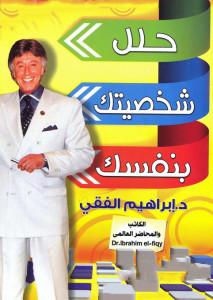 تحميل كتاب كتاب حلل شخصيتك بنفسك - ابراهيم الفقي لـِ: ابراهيم الفقي