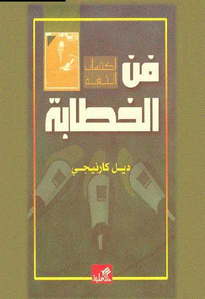 صورة كتاب فن الخطابة – ديل كارنيجى