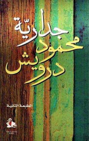 صورة كتاب جدارية – محمود درويش