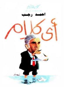 تحميل كتاب كتاب أى كلام - أحمد رجب لـِ: أحمد رجب